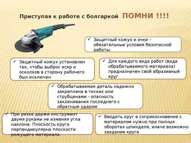 Резка металла болгаркой: как правильно пользоваться, технология