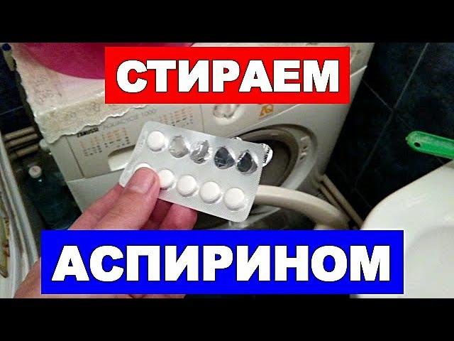 Достоинства, недостатки и способы стирки белья с аспирином