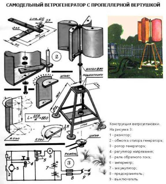 Электрогенератор своими руками в домашних условиях: чертежи и подробности