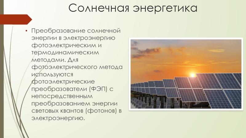 Топ-3 способа получения солнечной энергии: как получают и используют
