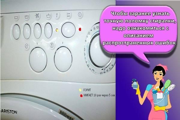 Частые поломки стиральных машин марки аристон и способы их устранения