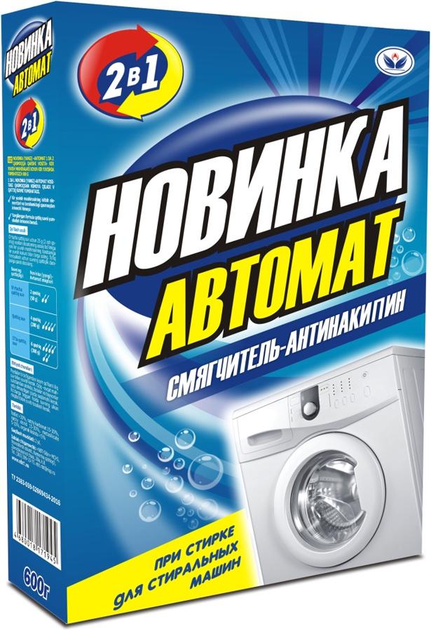 Антинакипин для стиральных и посудомоечных машин — состав, применение