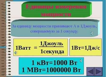 Сколько ватт в 1 ампере и как их перевести: по формуле или с помощью программы