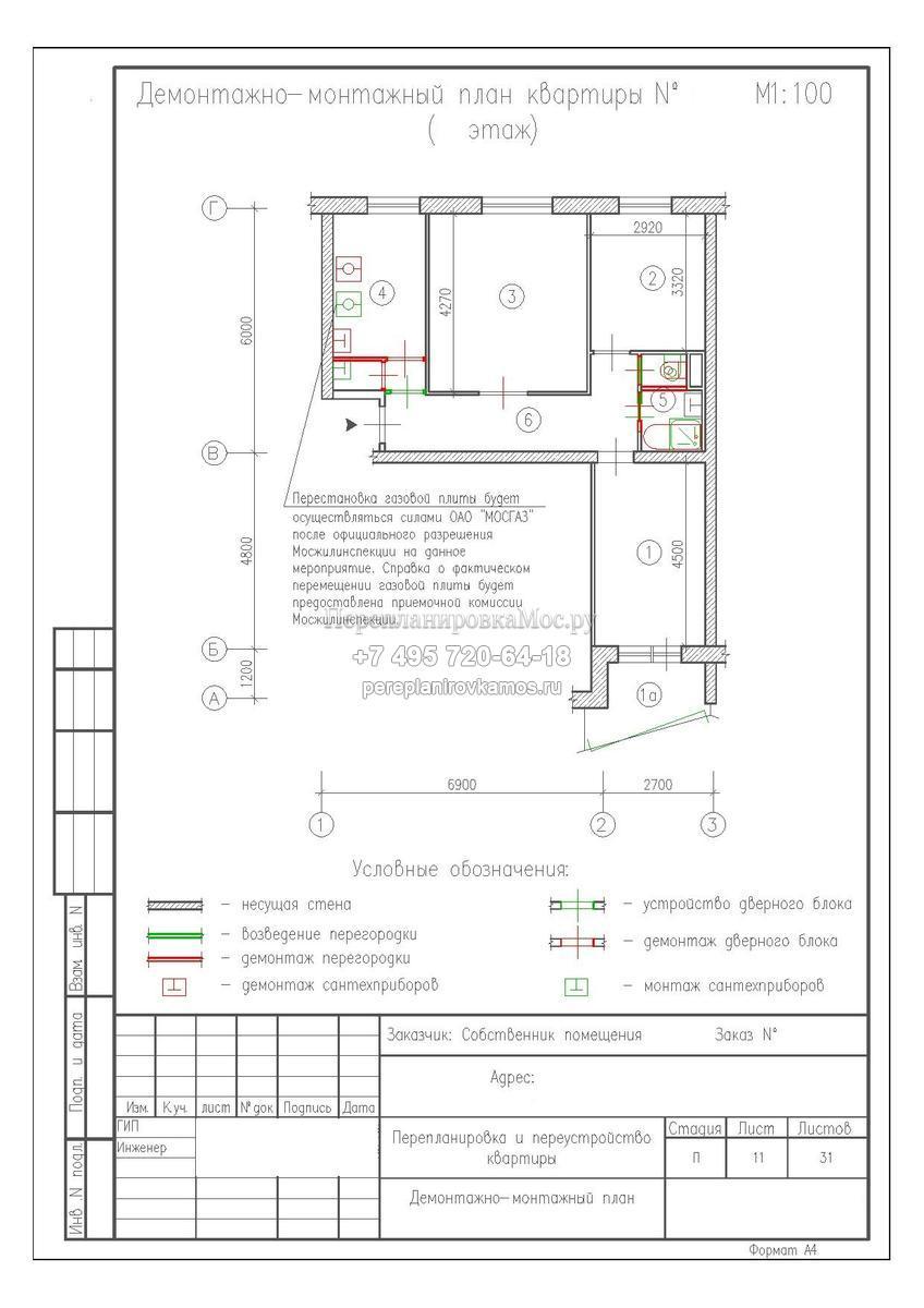 Перенос кухни в жилую комнату, коридор вместе с коммуникациями в 2020 году