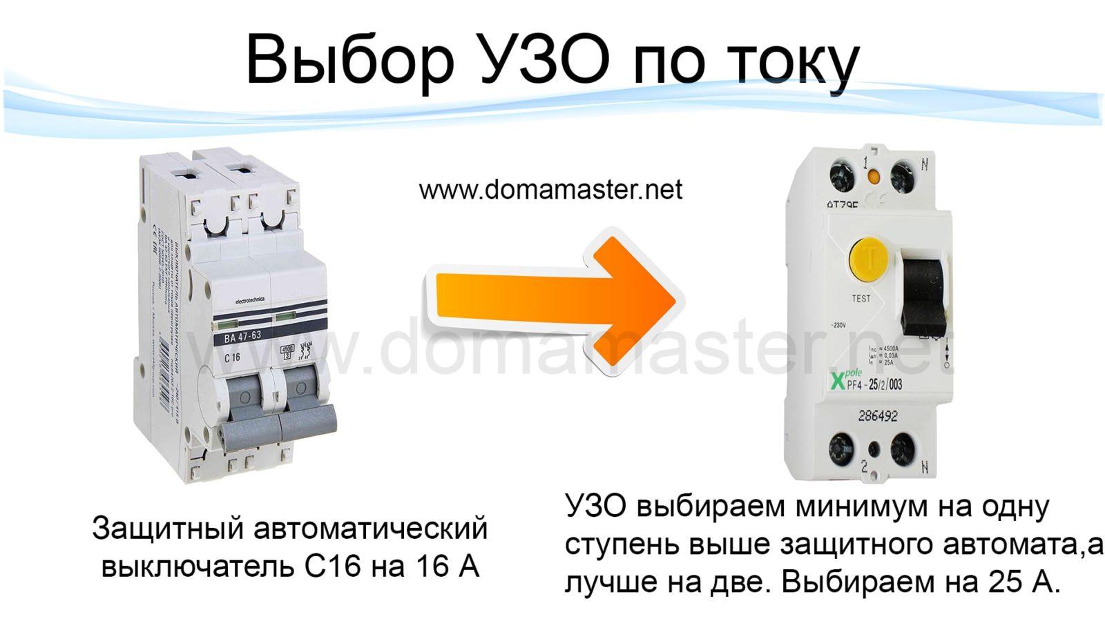 Как подобрать узо и автомат по мощности - всё о электрике