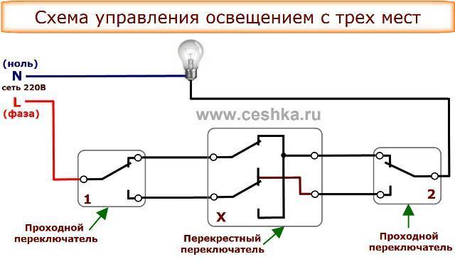 Схема подключения проходного выключателя с 3х мест - tokzamer.ru
