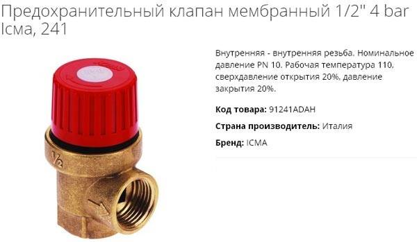 Предохранительный клапан для бойлера – как установить? + видео / vantazer.ru – информационный портал о ремонте, отделке и обустройстве ванных комнат