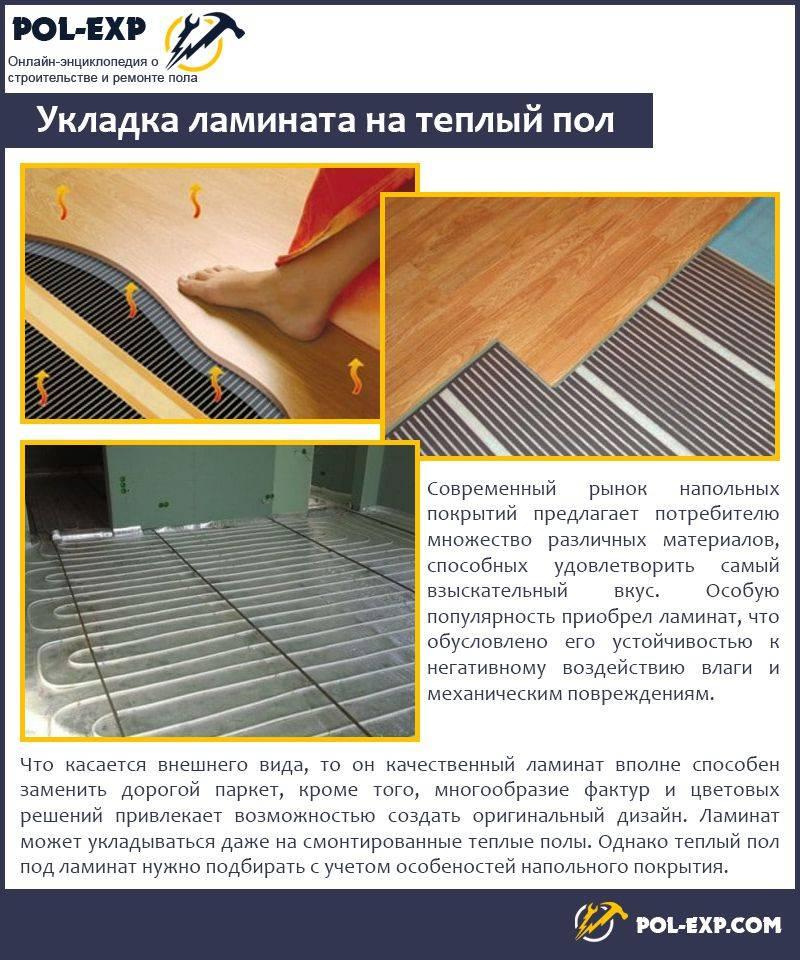 Теплый пол под ламинат на бетонный пол: варианты и технология укладки - точка j