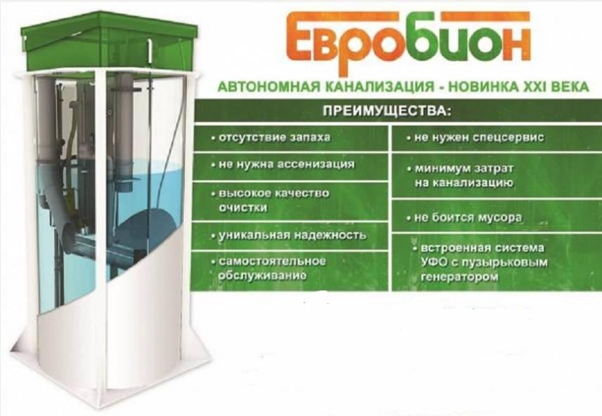 Очистные сооружения (септик) евробион юбас: отзывы, цена, обслуживание