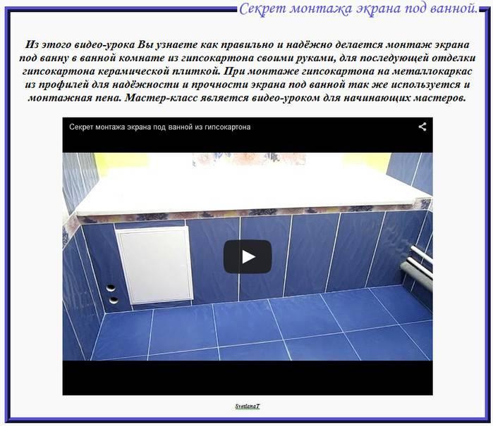 Все секреты установки экрана на акриловую ванну. особенности монтажа на прямоугольные угловые модели