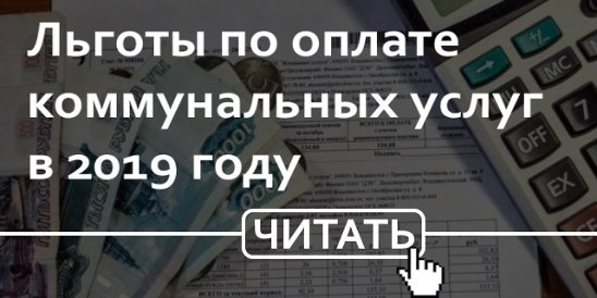 Оплата жкх пенсионерами в москве - перечень льгот и порядок их оформления