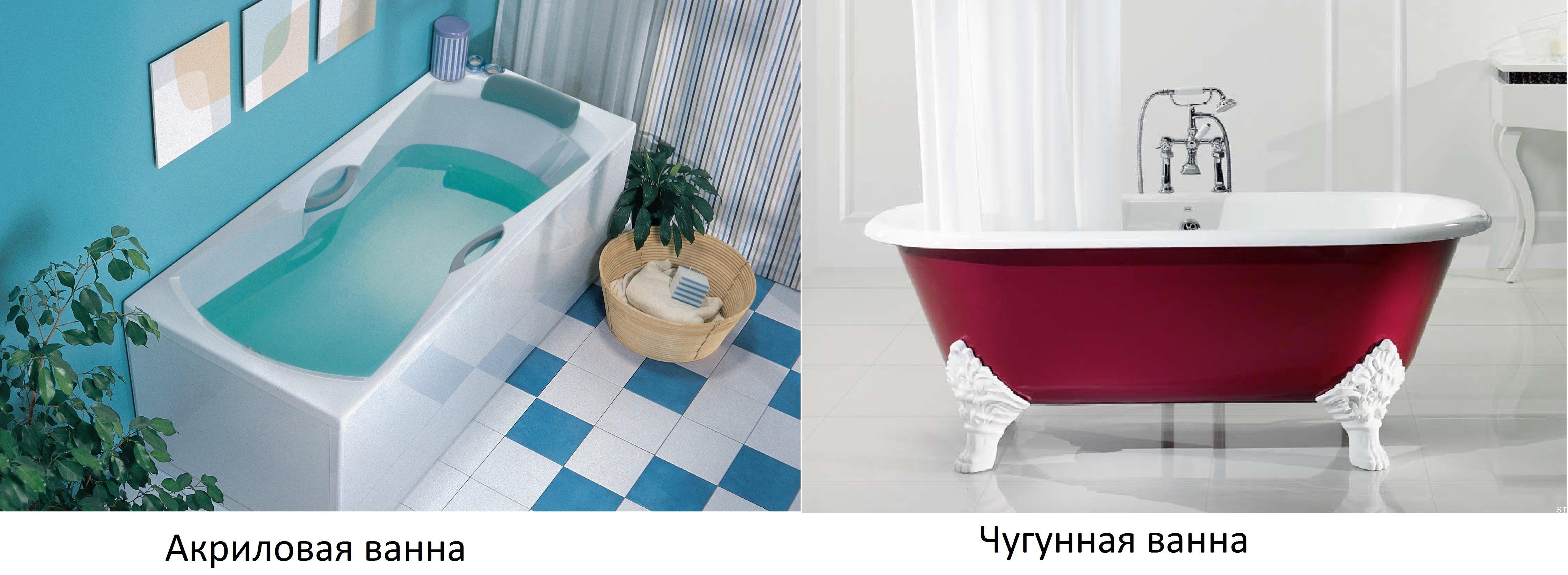 Какая ванна лучше акриловая или чугунная: выбираем, что и как, рассмотрим недостатки и преимущества