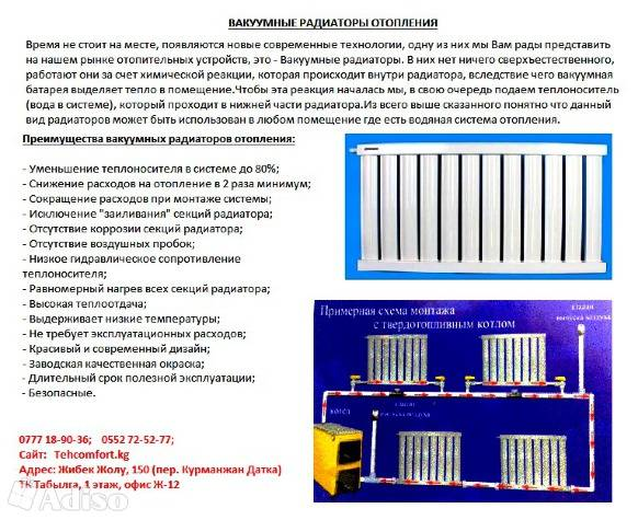 Вакуумные радиаторы отопления: устройство и разновидности