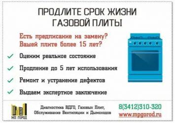Штраф за самовольное подключение газа и оборудования: газовой плиты, колонки