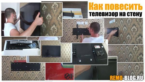 Как повесить телевизор на стену своими руками - подробная инструкция, рейтинг 7 лучших кронштейнов