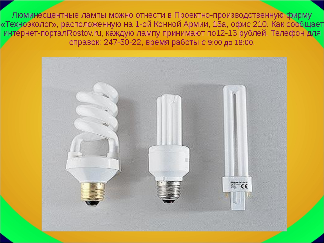 Утилизация люминесцентных, энергосберегающих и ламп накаливания