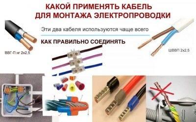 Какой провод лучше использовать для проводки - 130 фото лучших вариантов и идей применения различных типов проводов