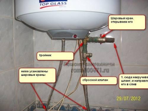 Как правильно слить воду из накопительного водонагревателя — варианты слива