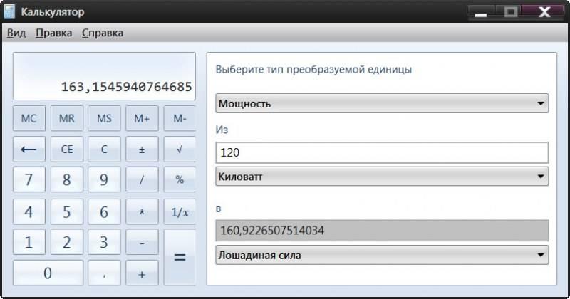 Перевод лошадиных сил в киловатты (л.с. в квт), конвертация на онлайн калькуляторе