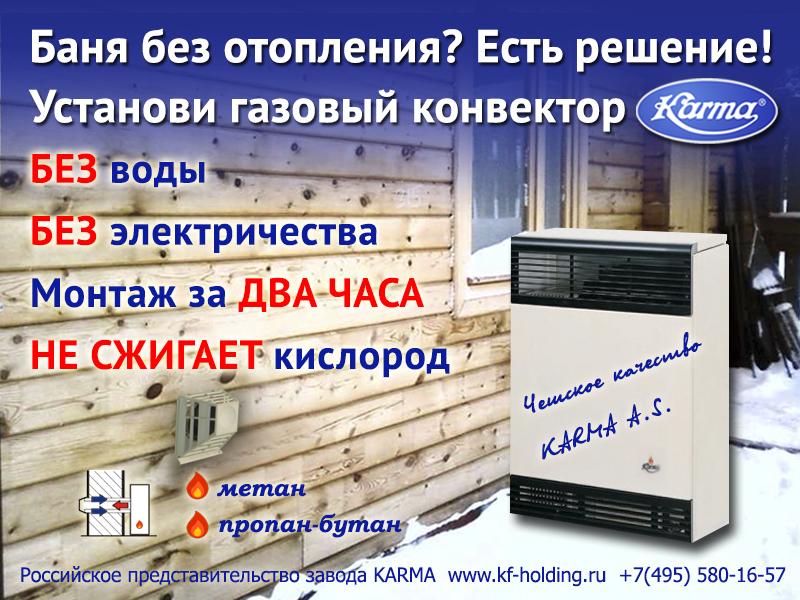 Газовый конвектор на баллонном газе для дачи и частного дома