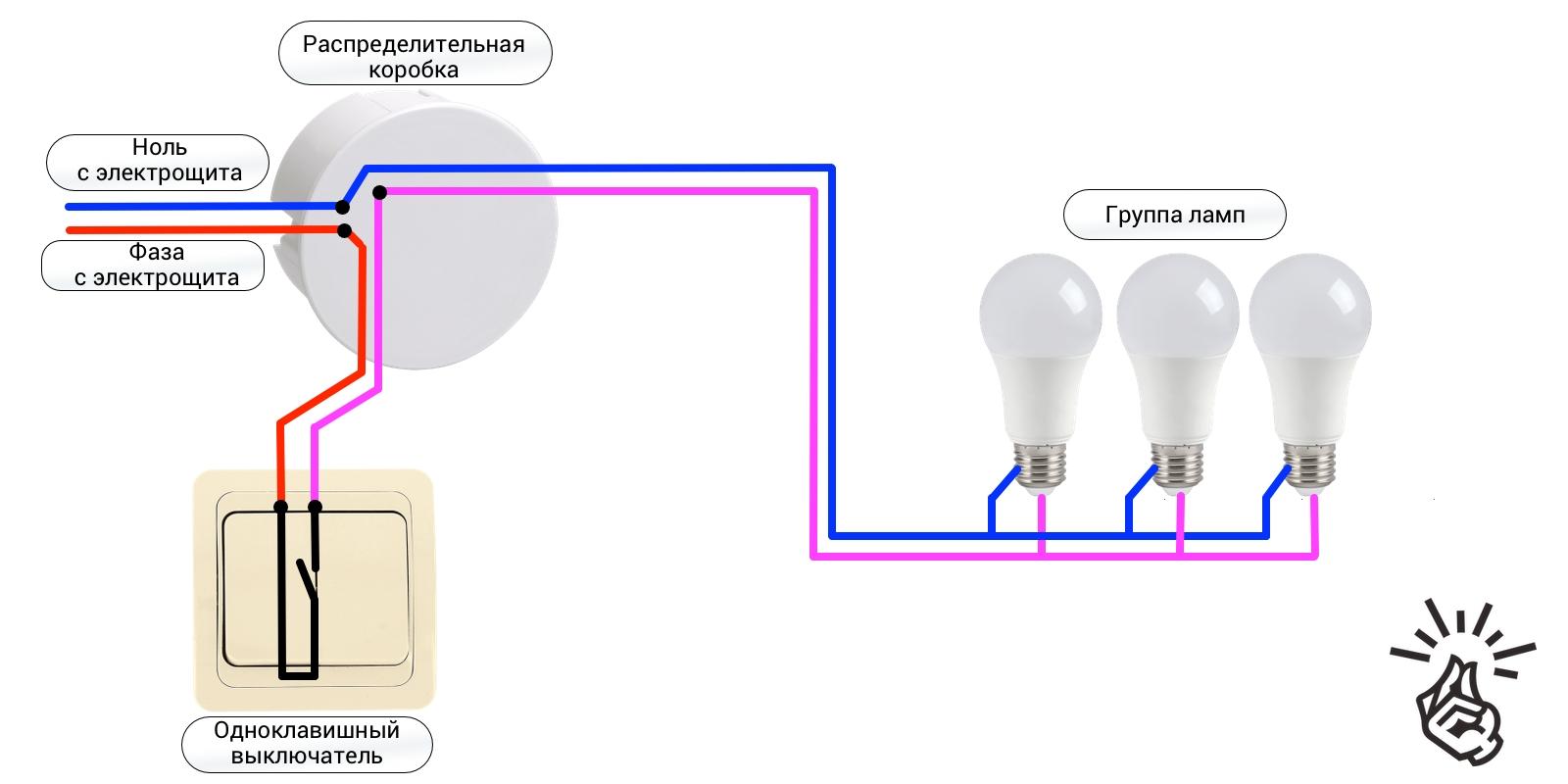 Подробная схема подключения двухклавишного выключателя