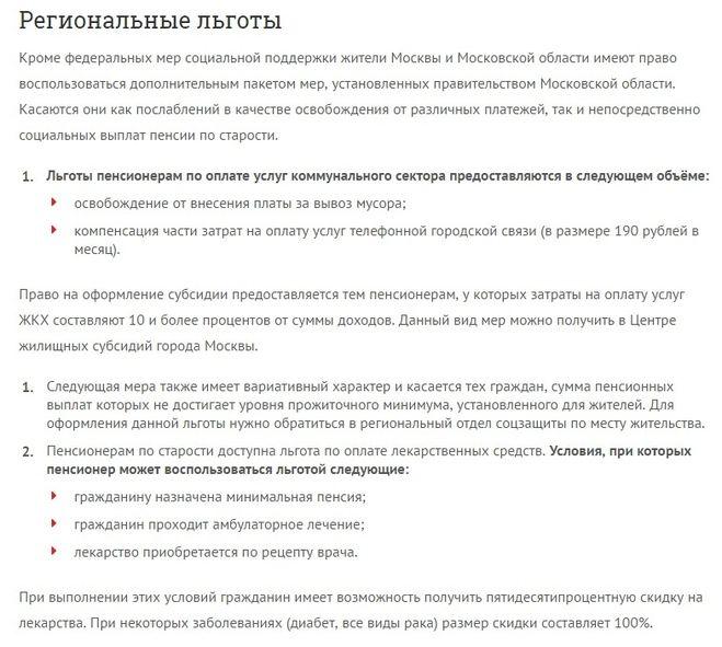 Какие есть льготы для пенсионеров в москве