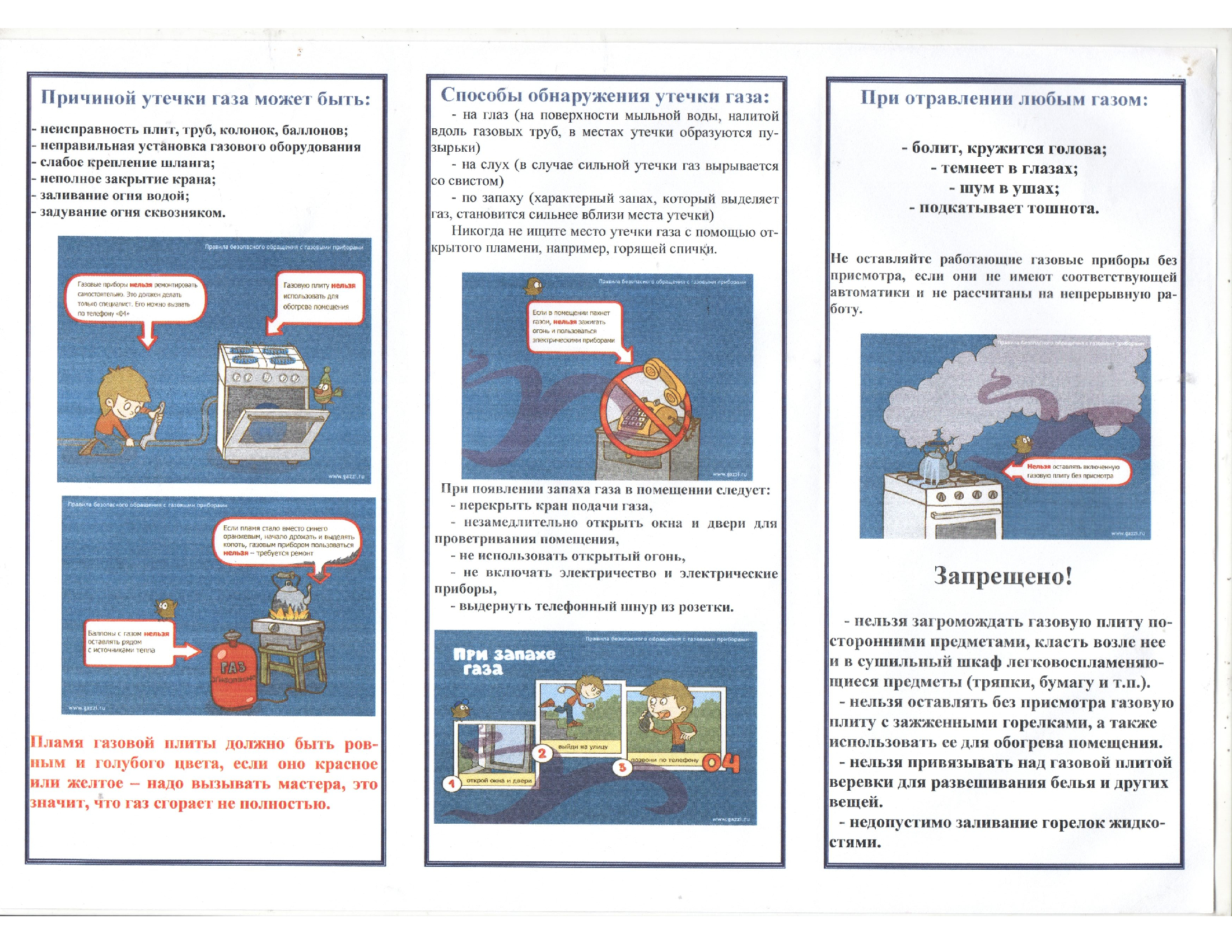 Порядок действий при утечке газа в многоквартирных домах