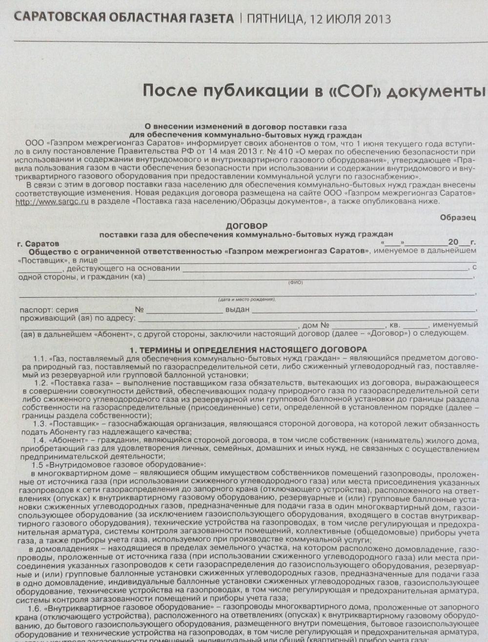 Форма 20 газоснабжения другие документы для газификации частного дома
