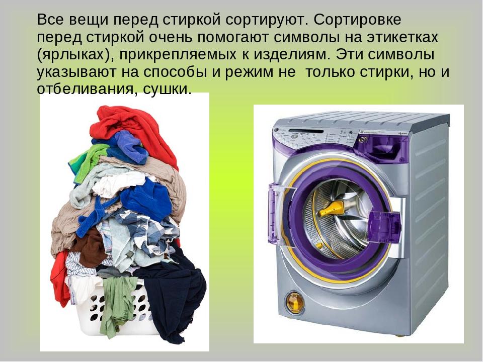 Класс стирки стиральных машин - что это?