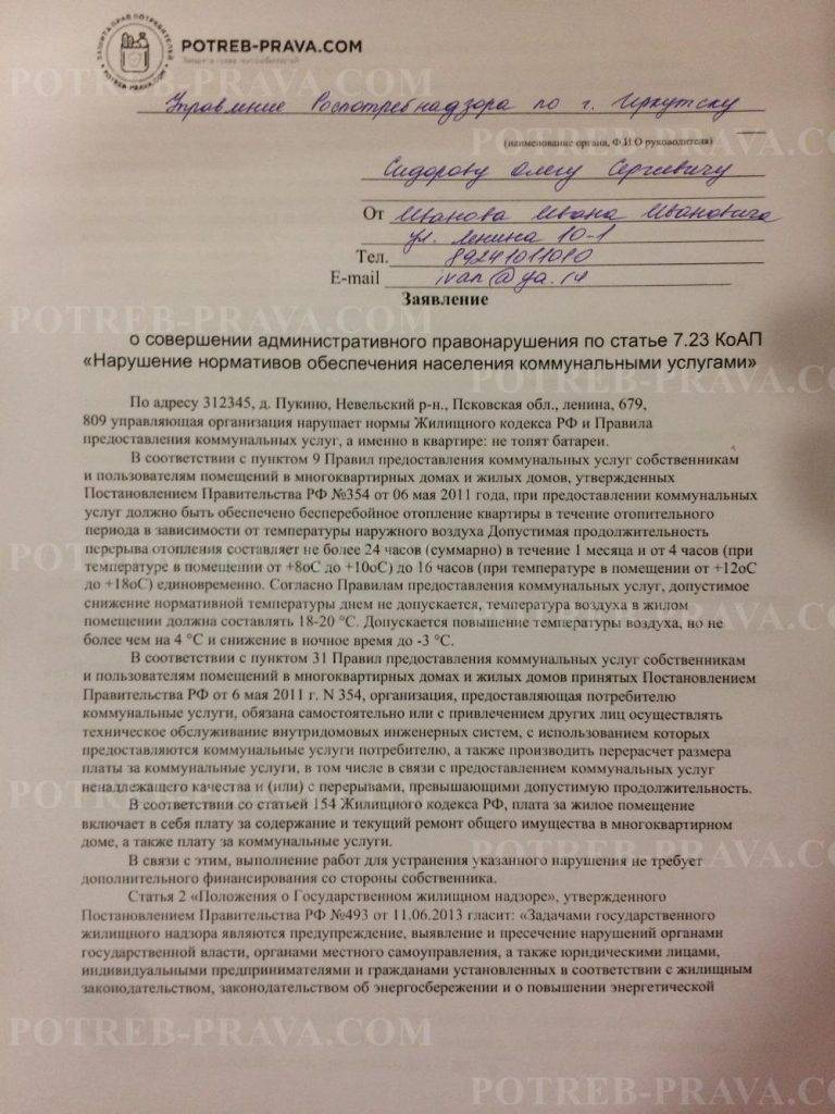 Жалоба на тсж: жилинспекция, роспотребнадзор, прокуратура, суд