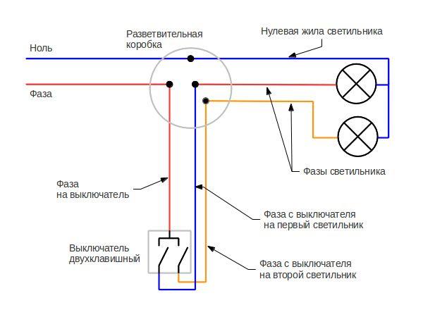 Схема подключения двухклавишного выключателя, инструкция
