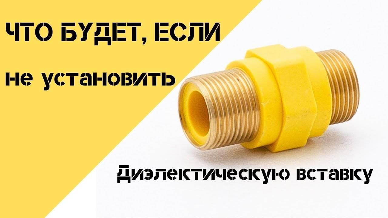 Диэлектрическая вставка для газа для чего нужна – все о газоснабжении