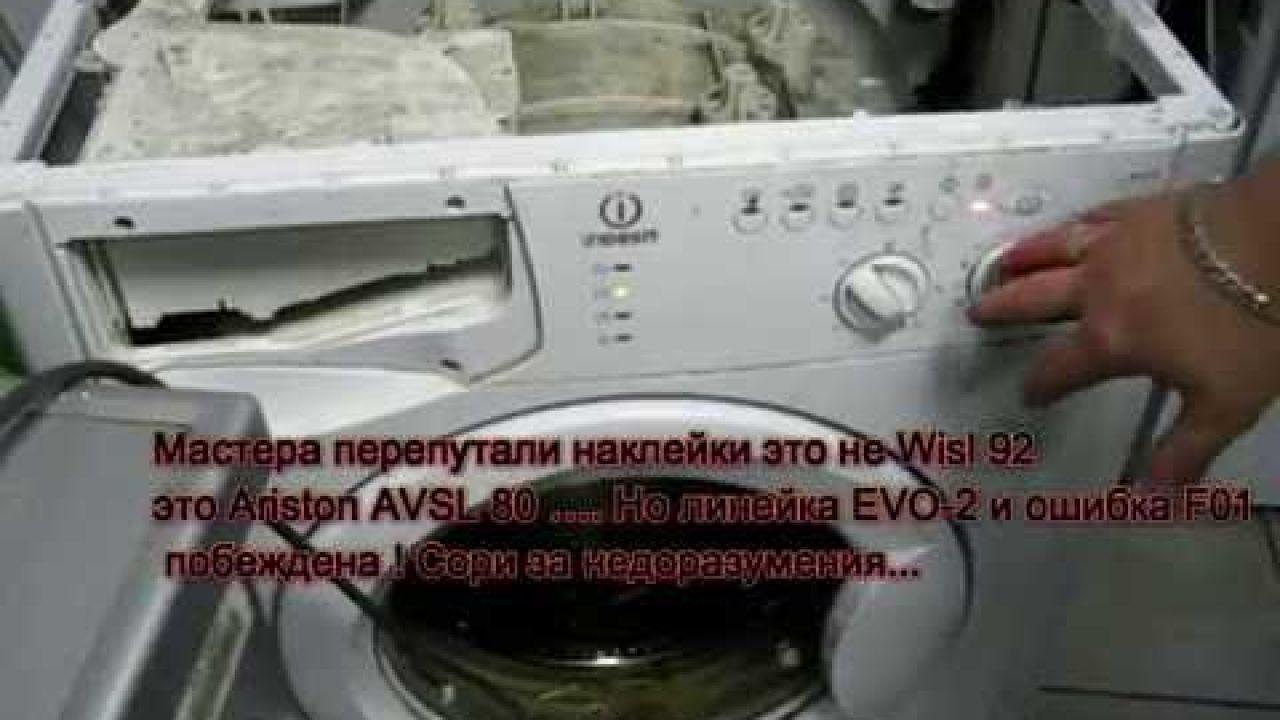 Сбой программы стиральной машины индезит: что делать