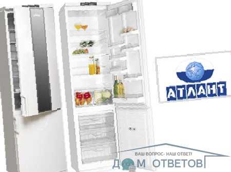 """Ремонт холодильников """"Атлант"""": распространенные неполадки и способы их устранения"""