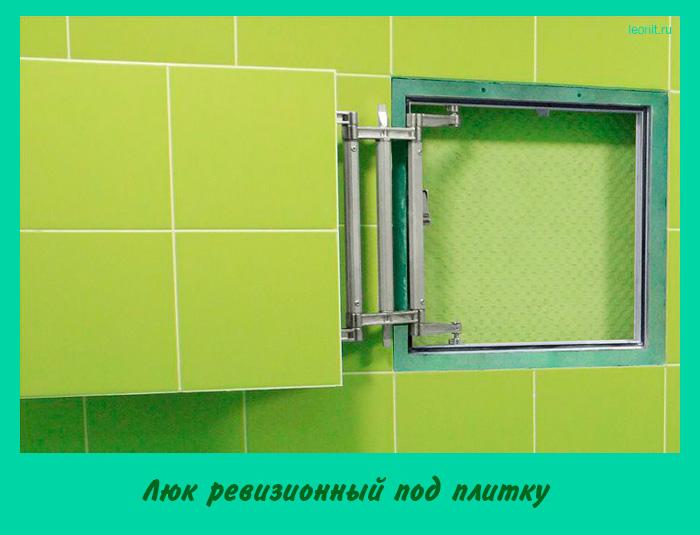 Виды сантехнических смотровых пластиковых люков с дверцей в ванную комнату