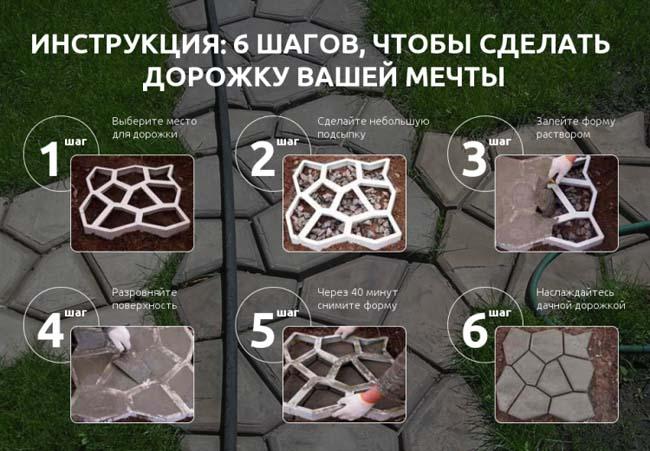 Форма для тротуарной плитки своими руками: советы по изготовлению