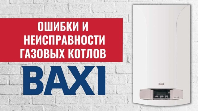 Как исправить ошибку е41 на газовом котле baxi (бакси) - fixbroken.ru