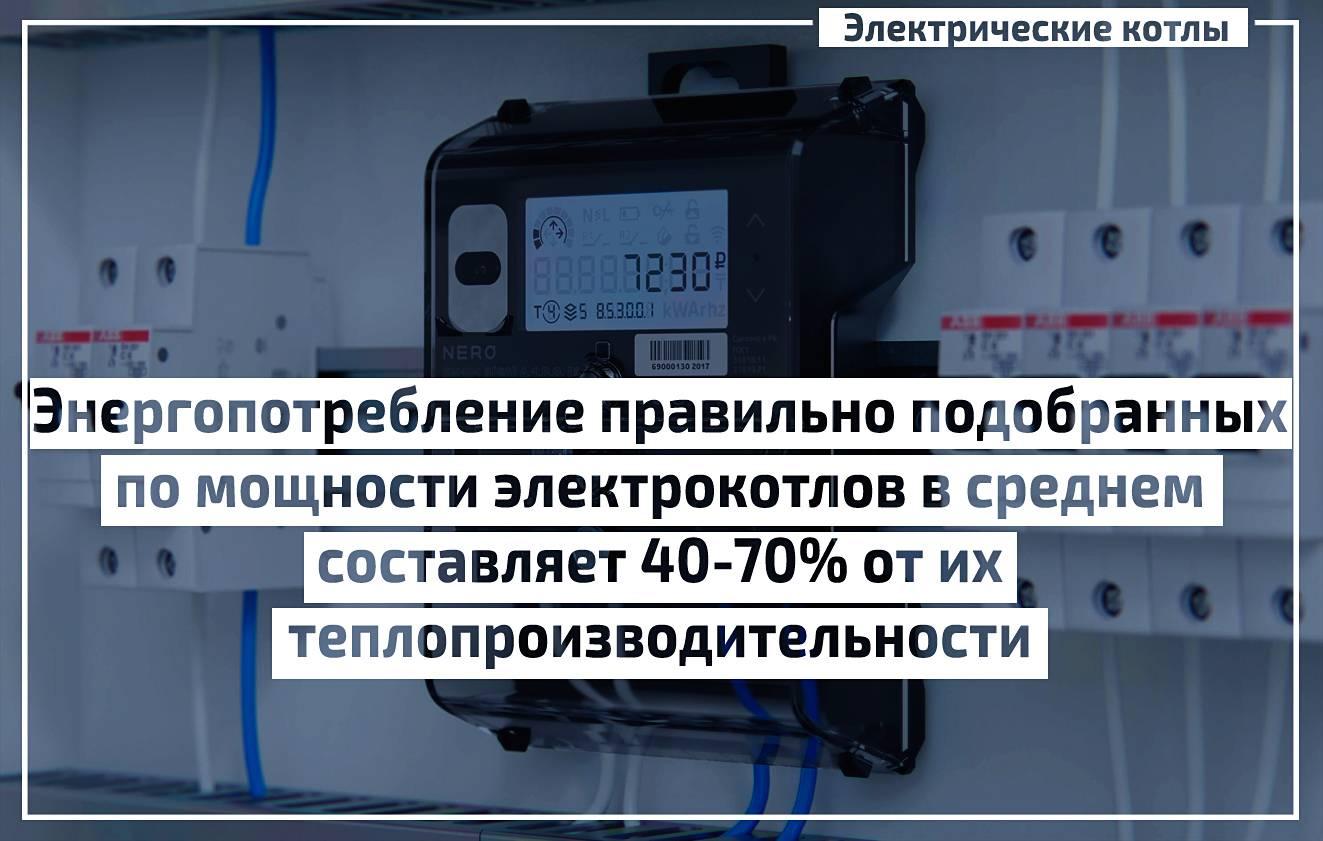 Какой расход электроэнергии у электрического котла по площади дома