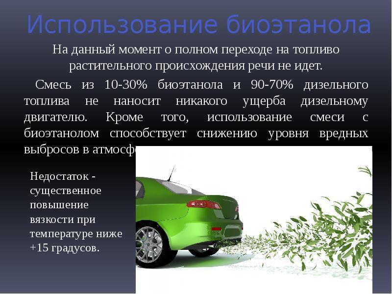 Плюсы и минусы биотоплива как источника энергии