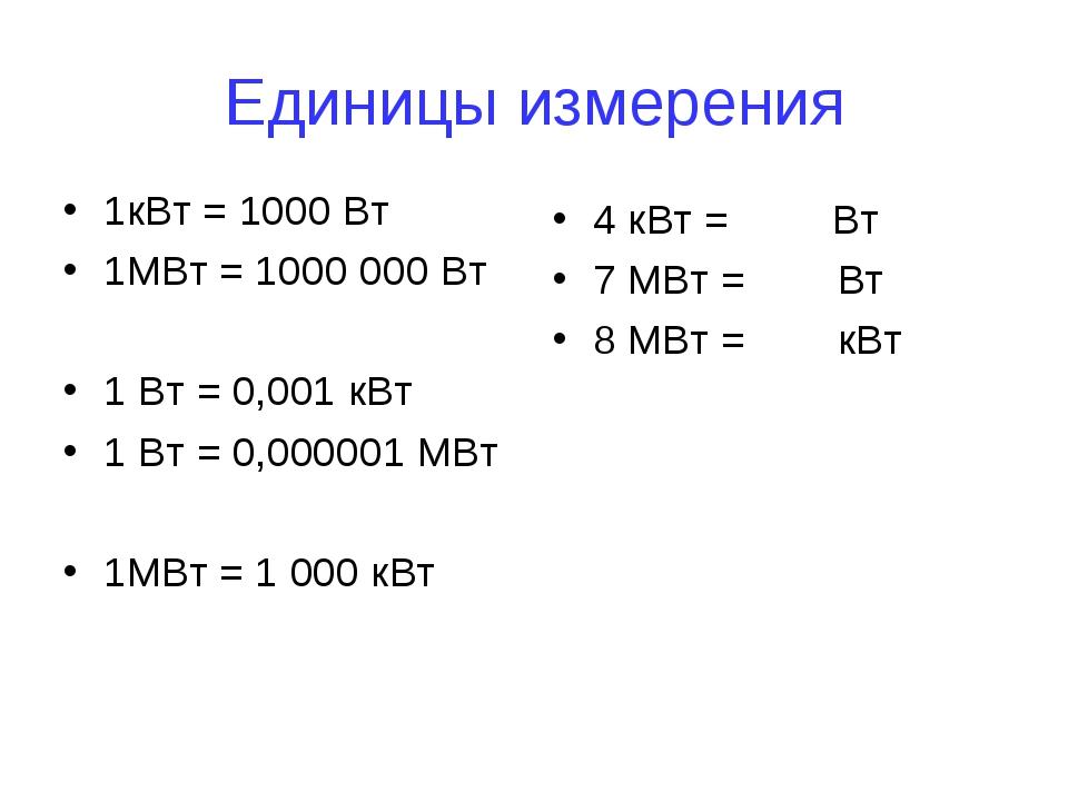 Как перевести вольтамперы в ватты — калькулятор вычисления мощности