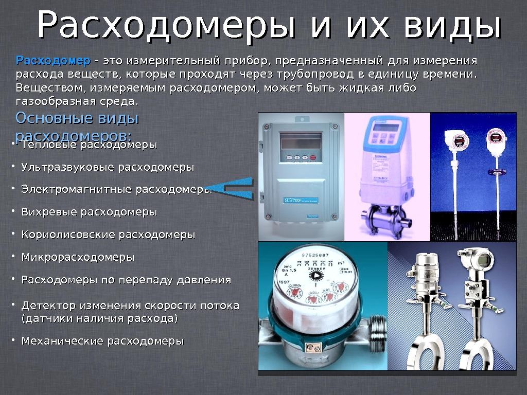 Как и в чем измеряется расход газа: методы измерения + обзор всех видов газовых расходомеров