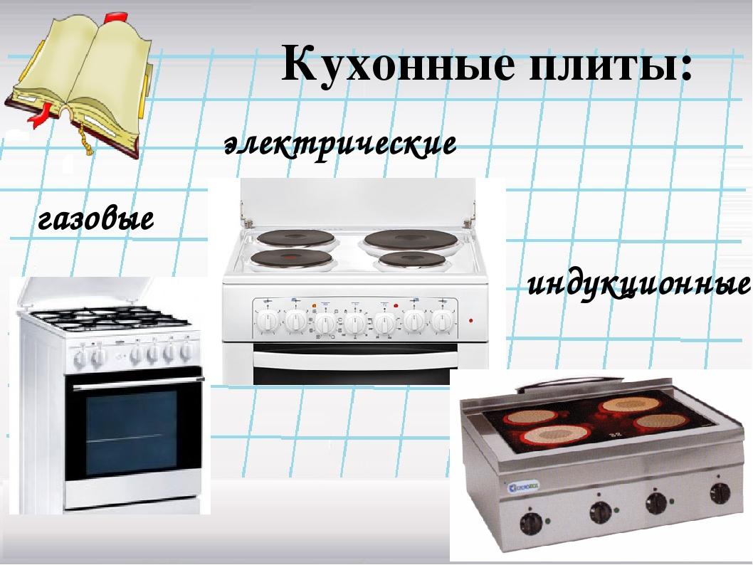 Индукционная или газовая плита: что экономичнее, сравнение с газовой