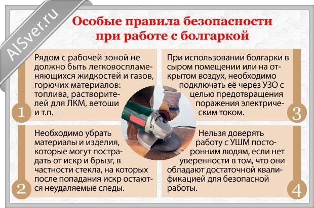 Как правильно работать с болгаркой: меры безопасности + инструкция по эксплуатации