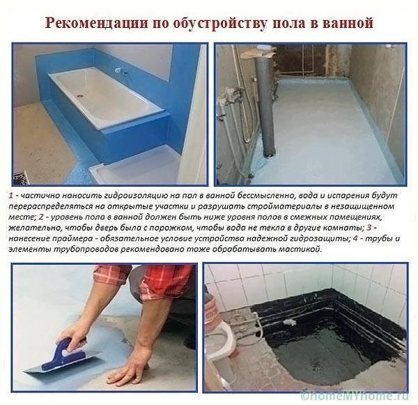 Гидроизоляция ванной комнаты своими руками: чем лучше обработать пол под плиткой.