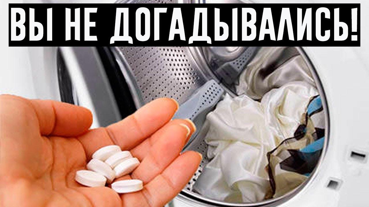 Как отбелить белье аспирином в стиральной машине?