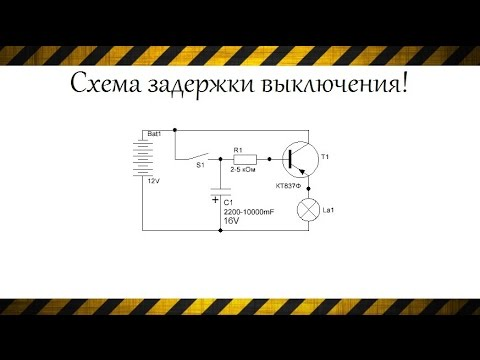 Схема реле времени: инструкция для самостоятельного изготовления в домашних условиях