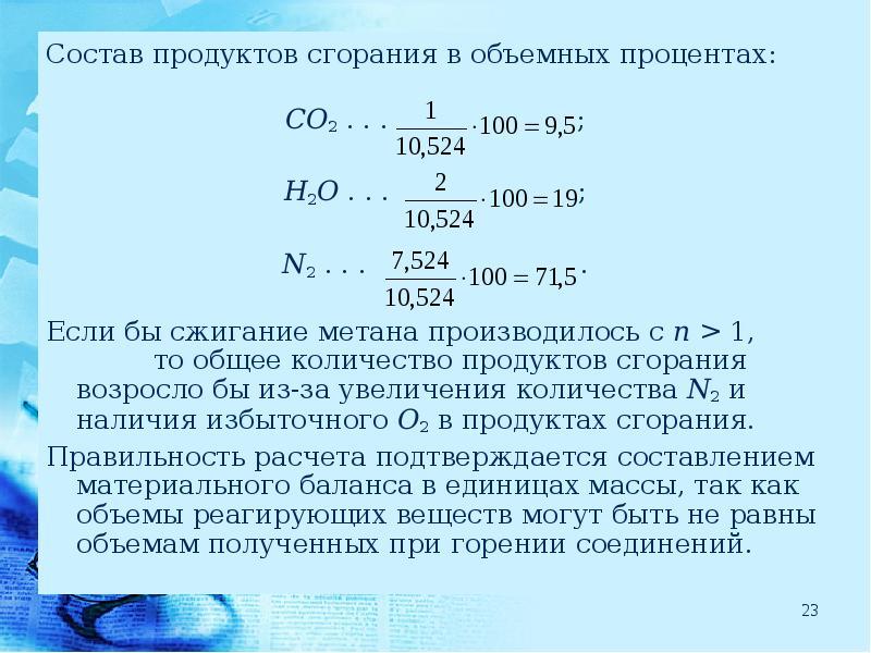 Расход газа на отопление дома – формулы и примеры расчетов помещения в 100 м²