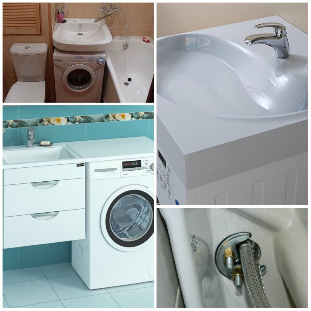 Раковина над стиральной машиной (60 фото): виды, как выбрать, правильная установка