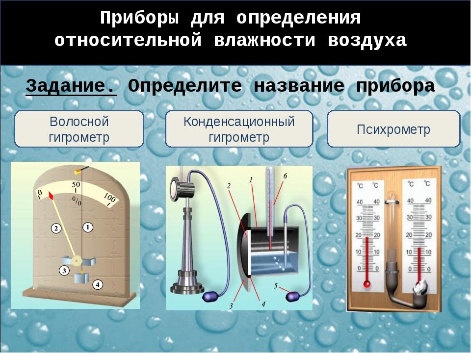 Прибор для измерения влажности: выбор и использование
