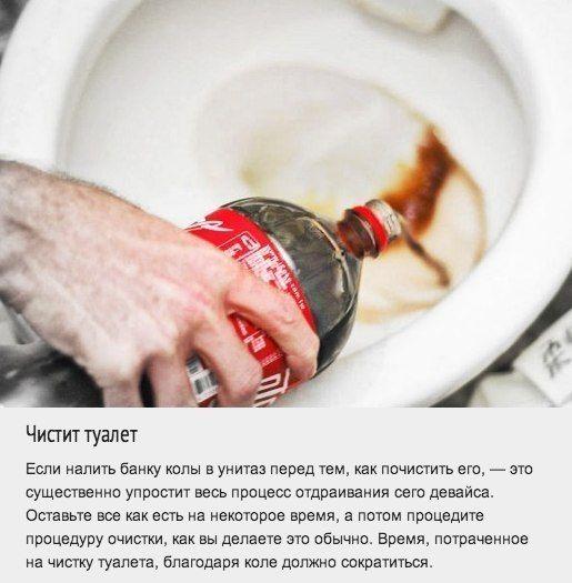 Как очистить кока колой унитаз stroymagazin77.ru